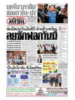 หนังสือพิมพ์มติชน วันจันทร์ที่ 24 กุมภาพันธ์ พ.ศ. 2563
