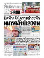 หนังสือพิมพ์มติชน วันอาทิตย์ที่ 9 กุมภาพันธ์ พ.ศ. 2563