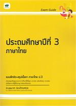 Exam Guide ประถมศึกษาปีที่ 3 ภาษาไทย