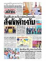 หนังสือพิมพ์มติชน วันอาทิตย์ที่ 2 กุมภาพันธ์ พ.ศ. 2563