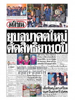 หนังสือพิมพ์มติชน วันเสาร์ที่ 22 กุมภาพันธ์ พ.ศ. 2563