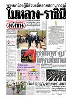หนังสือพิมพ์มติชน วันพฤหัสบดีที่ 13 กุมภาพันธ์ พ.ศ. 2563