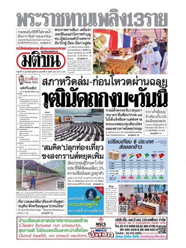 หนังสือพิมพ์มติชน วันศุกร์ที่ 14 กุมภาพันธ์ พ.ศ. 2563