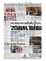 หนังสือพิมพ์มติชน วันพุธที่ 26 กุมภาพันธ์ พ.ศ. 2563