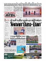หนังสือพิมพ์มติชน วันศุกร์ที่ 28 กุมภาพันธ์ พ.ศ. 2563
