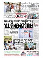 หนังสือพิมพ์มติชน วันจันทร์ที่ 3 กุมภาพันธ์ พ.ศ. 2563