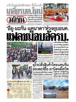 หนังสือพิมพ์มติชน วันอาทิตย์ที่ 23 กุมภาพันธ์ พ.ศ. 2563