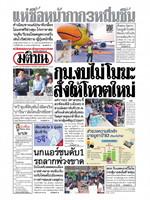 หนังสือพิมพ์มติชน วันเสาร์ที่ 8 กุมภาพันธ์ พ.ศ. 2563