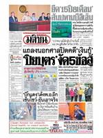 หนังสือพิมพ์มติชน วันพุธที่ 19 กุมภาพันธ์ พ.ศ. 2563