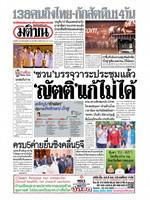 หนังสือพิมพ์มติชน วันพุธที่ 5 กุมภาพันธ์ พ.ศ. 2563