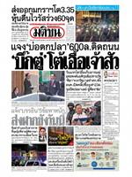 หนังสือพิมพ์มติชน วันอังคารที่ 25 กุมภาพันธ์ พ.ศ. 2563