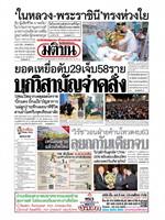 หนังสือพิมพ์มติชน วันจันทร์ที่ 10 กุมภาพันธ์ พ.ศ. 2563
