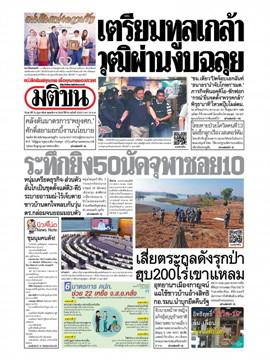 หนังสือพิมพ์มติชน วันเสาร์ที่ 15 กุมภาพันธ์ พ.ศ. 2563