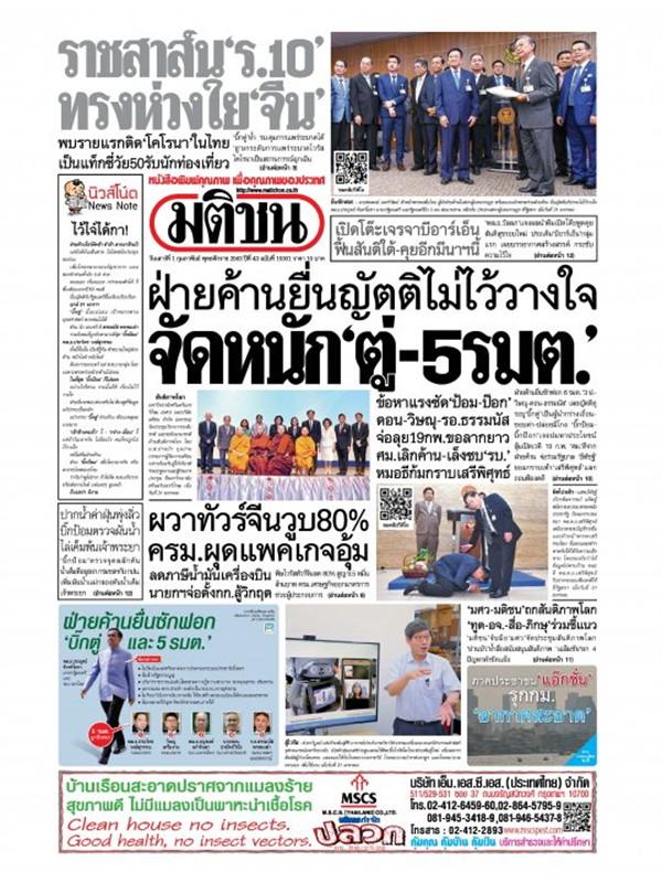 หนังสือพิมพ์มติชน วันเสาร์ที่ 1 กุมภาพันธ์ พ.ศ. 2563