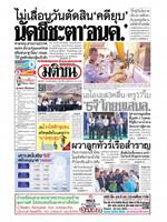 หนังสือพิมพ์มติชน วันจันทร์ที่ 17 กุมภาพันธ์ พ.ศ. 2563