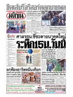 หนังสือพิมพ์มติชน วันศุกร์ที่ 21 กุมภาพันธ์ พ.ศ. 2563