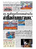 หนังสือพิมพ์มติชน วันอาทิตย์ที่ 16 กุมภาพันธ์ พ.ศ. 2563