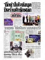 หนังสือพิมพ์มติชน วันอังคารที่ 18 กุมภาพันธ์ พ.ศ. 2563