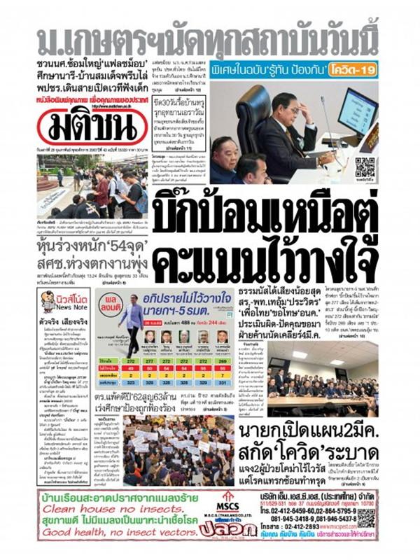 หนังสือพิมพ์มติชน วันเสาร์ที่ 29 กุมภาพันธ์ พ.ศ. 2563