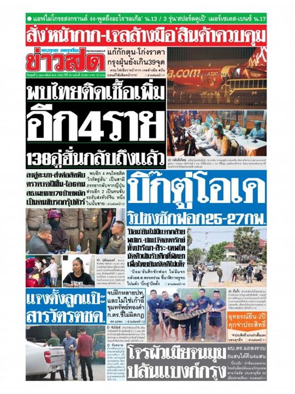 หนังสือพิมพ์ข่าวสด วันพุธที่ 5 กุมภาพันธ์ พ.ศ. 2563