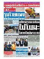 หนังสือพิมพ์ข่าวสด วันเสาร์ที่ 8 กุมภาพันธ์ พ.ศ. 2563