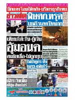 หนังสือพิมพ์ข่าวสด วันอังคารที่ 18 กุมภาพันธ์ พ.ศ. 2563