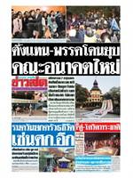 หนังสือพิมพ์ข่าวสด วันเสาร์ที่ 22 กุมภาพันธ์ พ.ศ. 2563