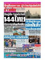 หนังสือพิมพ์ข่าวสด วันอังคารที่ 4 กุมภาพันธ์ พ.ศ. 2563