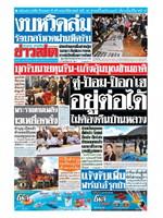 หนังสือพิมพ์ข่าวสด วันศุกร์ที่ 14 กุมภาพันธ์ พ.ศ. 2563