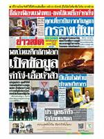 หนังสือพิมพ์ข่าวสด วันจันทร์ที่ 17 กุมภาพันธ์ พ.ศ. 2563