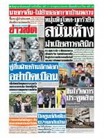 หนังสือพิมพ์ข่าวสด วันพุธที่ 19 กุมภาพันธ์ พ.ศ. 2563