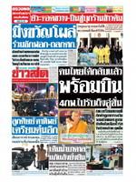หนังสือพิมพ์ข่าวสด วันอาทิตย์ที่ 2 กุมภาพันธ์ พ.ศ. 2563