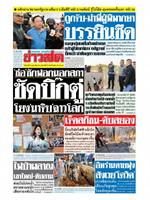 หนังสือพิมพ์ข่าวสด วันจันทร์ที่ 24 กุมภาพันธ์ พ.ศ. 2563