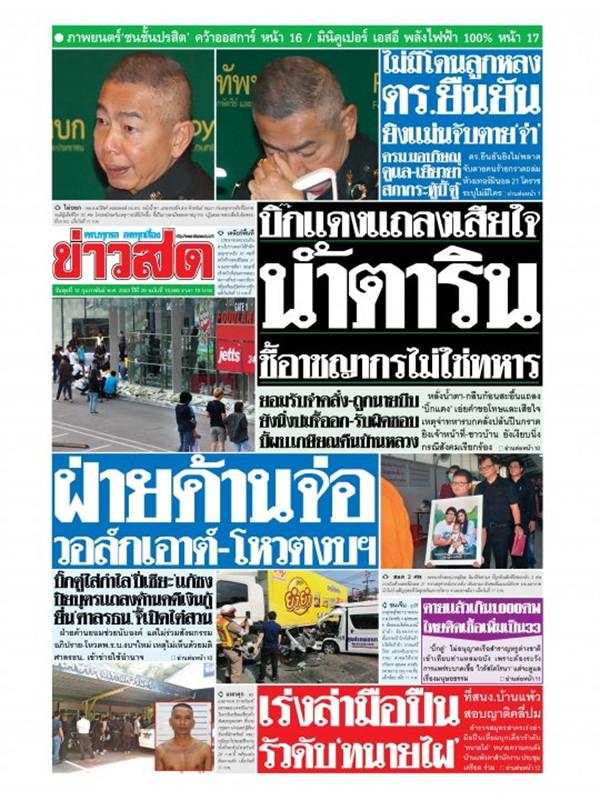หนังสือพิมพ์ข่าวสด วันพุธที่ 12 กุมภาพันธ์ พ.ศ. 2563
