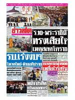 หนังสือพิมพ์ข่าวสด วันอังคารที่ 11 กุมภาพันธ์ พ.ศ. 2563