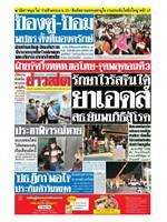 หนังสือพิมพ์ข่าวสด วันจันทร์ที่ 3 กุมภาพันธ์ พ.ศ. 2563