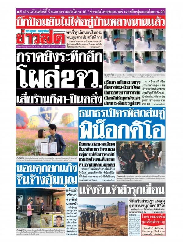 หนังสือพิมพ์ข่าวสด วันเสาร์ที่ 15 กุมภาพันธ์ พ.ศ. 2563