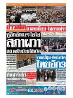 หนังสือพิมพ์ข่าวสด วันพฤหัสบดีที่ 27 กุมภาพันธ์ พ.ศ. 2563