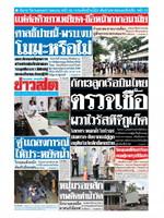 หนังสือพิมพ์ข่าวสด วันศุกร์ที่ 7 กุมภาพันธ์ พ.ศ. 2563