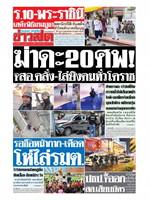 หนังสือพิมพ์ข่าวสด วันอาทิตย์ที่ 9 กุมภาพันธ์ พ.ศ. 2563