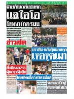 หนังสือพิมพ์ข่าวสด วันพุธที่ 26 กุมภาพันธ์ พ.ศ. 2563