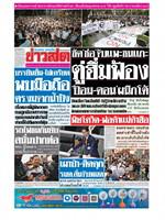 หนังสือพิมพ์ข่าวสด วันอังคารที่ 25 กุมภาพันธ์ พ.ศ. 2563