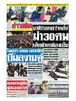 หนังสือพิมพ์ข่าวสด วันจันทร์ที่ 10 กุมภาพันธ์ พ.ศ. 2563
