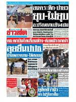 หนังสือพิมพ์ข่าวสด วันศุกร์ที่ 21 กุมภาพันธ์ พ.ศ. 2563