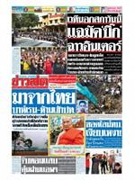 หนังสือพิมพ์ข่าวสด วันอาทิตย์ที่ 23 กุมภาพันธ์ พ.ศ. 2563