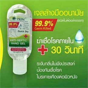 เจลล้างมืออนามัย พริม แบบหลอด 50 g.
