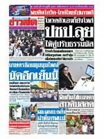 หนังสือพิมพ์ข่าวสด วันเสาร์ที่ 29 กุมภาพันธ์ พ.ศ. 2563