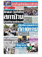 หนังสือพิมพ์ข่าวสด วันศุกร์ที่ 28 กุมภาพันธ์ พ.ศ. 2563