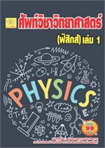 ศัพท์วิทยาศาสตร์ (ฟิสิกส์) (ฟรี)