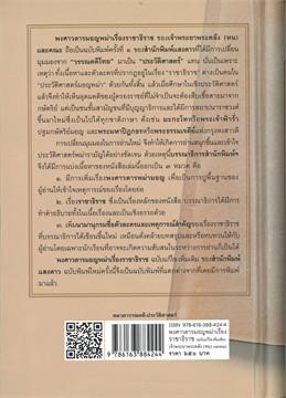 พงศาวดารมอญพม่า เรื่อง ราชาธิราช เจ้าพระยาพระคลัง (หน) และคณะ (ฉบับแก้ไข-เพิ่มเติม) พร้อมนามานุกรมชื่อตัวละครและเหตุการณ์
